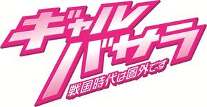 Galbasara_logo